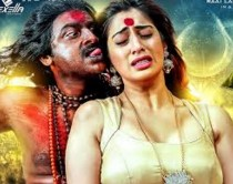 Shiva ganga 2015 Telugu Movie Mp3