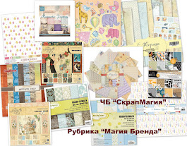 Рубрика Магия Бренда (Mr.Painter, Graphic45, MarianneD, Polkadot, Scrapberrys, ScrapMagia,ScrapМир)