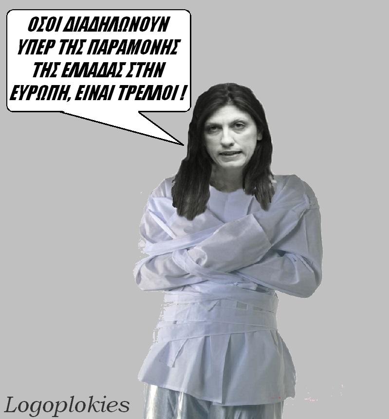 ΤΡΕΛΟΚΑΤΑΣΤΑΣΗ