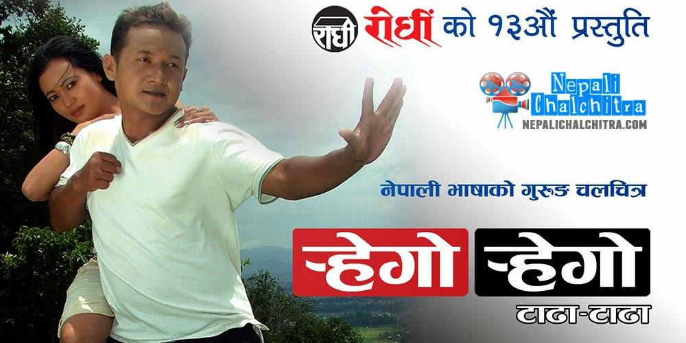 Rego Rego Nepali Movie