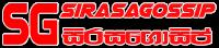 Sirasa Video | Gossiplankanews