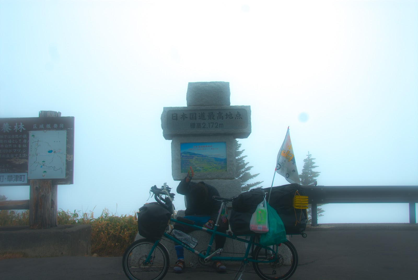 国道最高標高地点2172m到達