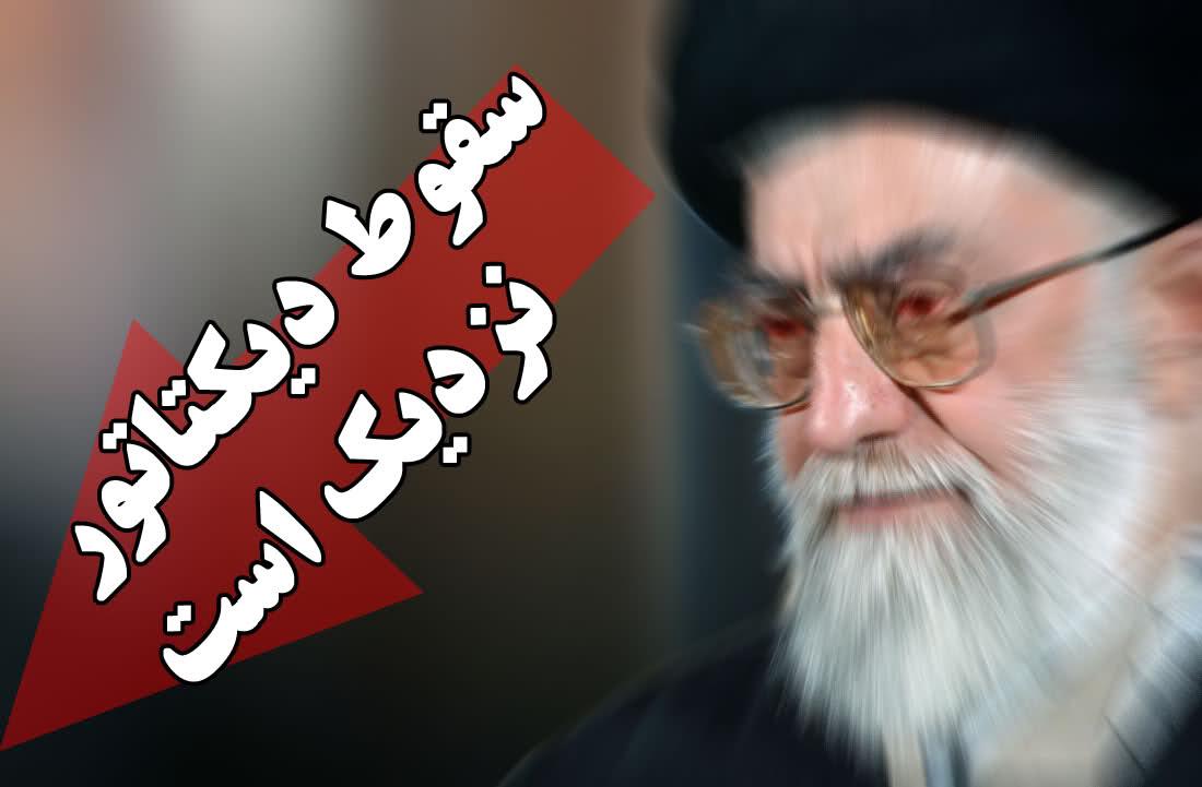 سقوط دیکتاتور نزدیک است