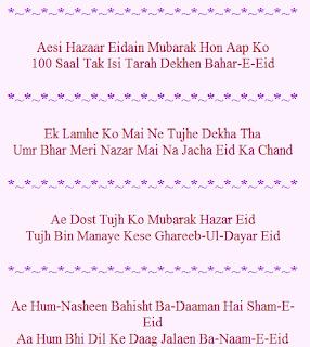 haapy eid mubarak urdu poetry!