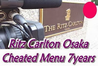 Ritz Carlton Osaka Cheated Menu 7years リッツ・カールトン メニュー偽装 7年間 Tuned  for  iPhone5