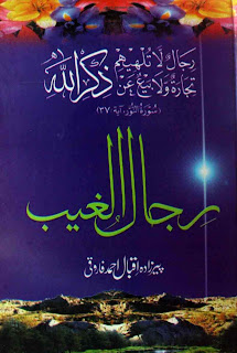 AULIA ALLAH BOOKS IN URDU EBOOK DOWNLOAD