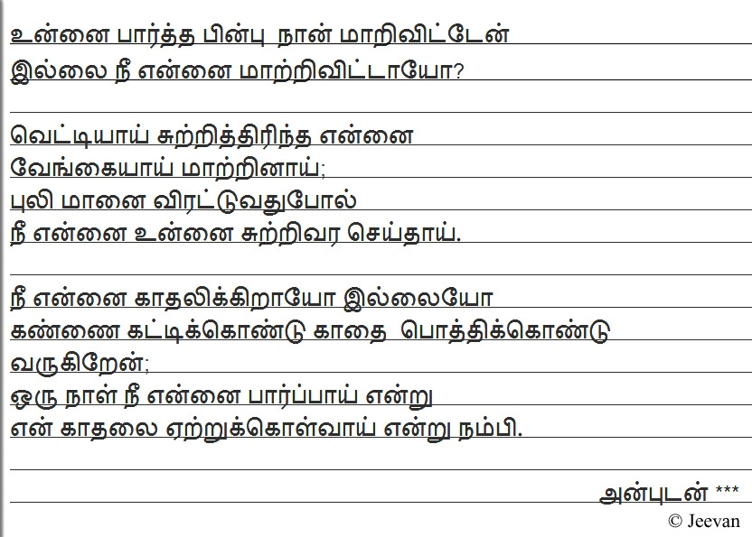 tamil love letter to boyfriend relationship
