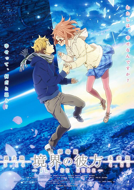 Ver Kyoukai No Kanata Movie: I´ll Be Here (2015) Online