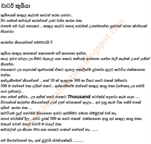 Sinhala Fun Stories-Chater Kubiya