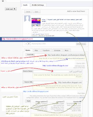 طريقة ربط خدمة تغذية الموقع بصفحة على الفيسبوك