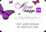 Магазин АТР-ЛЕДИ