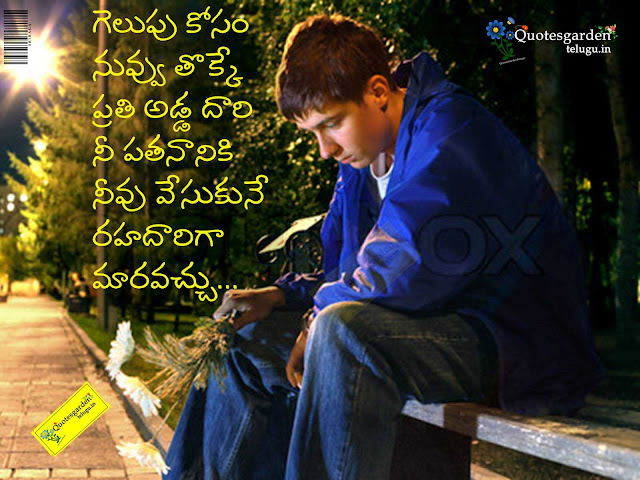 Best telugu life quotes - best telugu inspirational quotes about life - attitude quotes in telugu