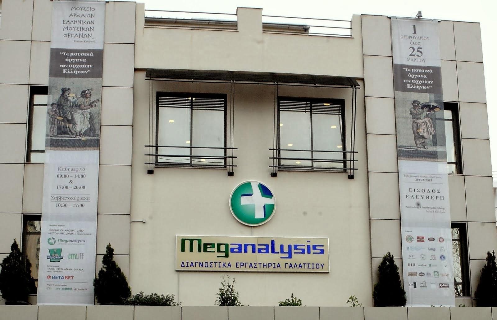 Meganalysis Διαγνωστικά Εργαστήρια Γαλατσίου και Kυψέλης