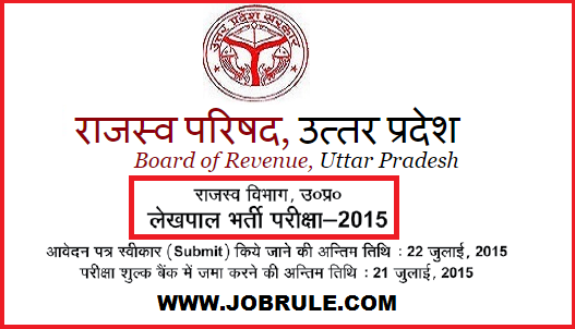 Uttar Pradesh Revenue Board Lekhpal Recruitment Examination 2015 Advertisement | लेखपाल भर्ती परीक्षा 2015| bor.up.nic.in