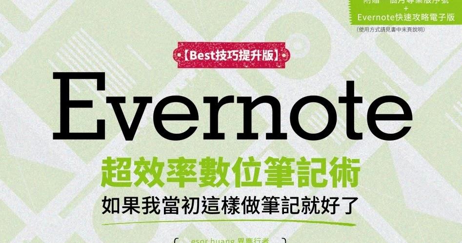 [Evernote 新書探秘] 筆記,就是打開天窗跟自己對話!