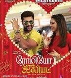 Romeo Juliet 2015 Tamil Movie Watch Online