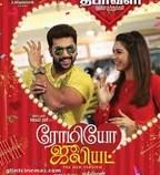 Romeo Juliet 2015 Tamil Movie Watch Online