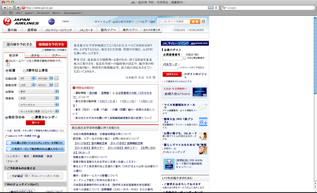 JAL website with the new logo