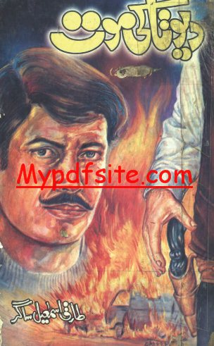 Devta Ki Mout By Tariq Ismaeel Sagar