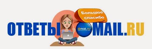 Ответы@Mail.Ru: вопросы и ответы для блогеров