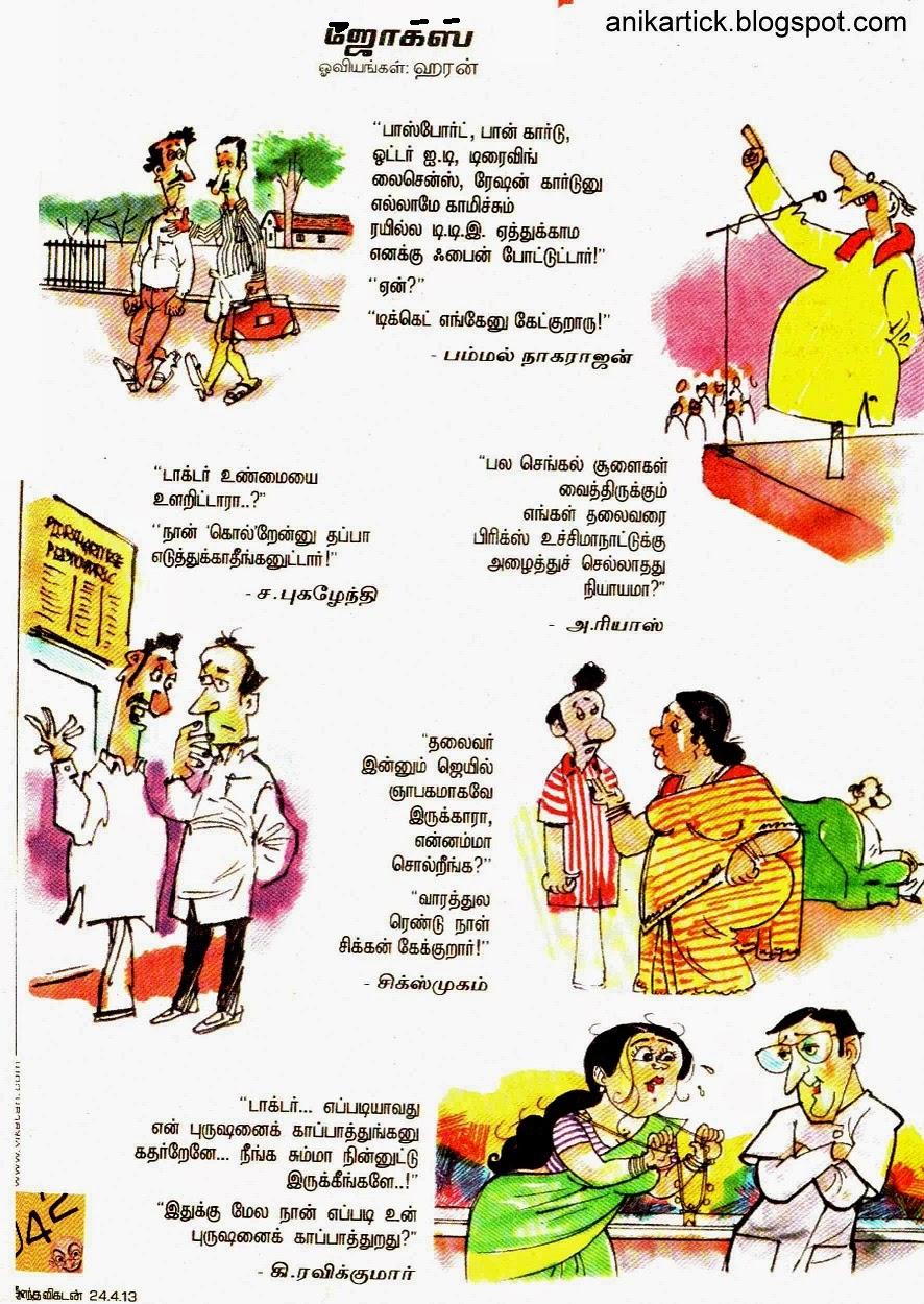 free tamil weekly magazines pdf