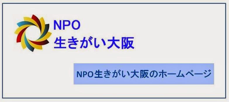 NPO生きがい大阪 ホームページ