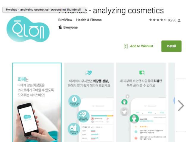 English guide to Korean skincare app iPhone Hwahae