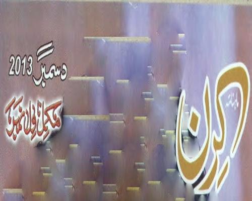 http://books.google.com.pk/books?id=vxNeAgAAQBAJ&lpg=PA6&pg=PA6#v=onepage&q&f=false