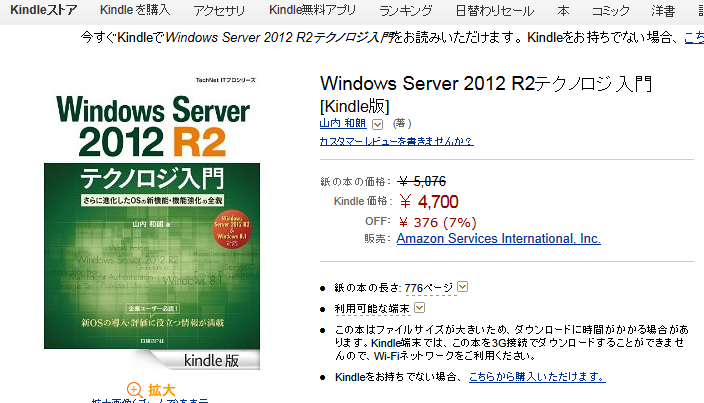 http://www.amazon.co.jp/dp/B00JKIS8QQ/