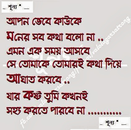 Bangla Funny Love Wallpaper : Sms Love In Bengali Auto Design Tech