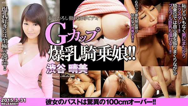 Tokyo Hot n1034 Gカップ爆乳騎乗娘!! 渋谷晴美