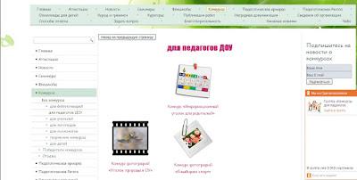 http://1.smartmoms.ru/wordpress/%D0%BA%D0%BE%D0%BD%D0%BA%D1%83%D1%80%D1%81%D1%8B/