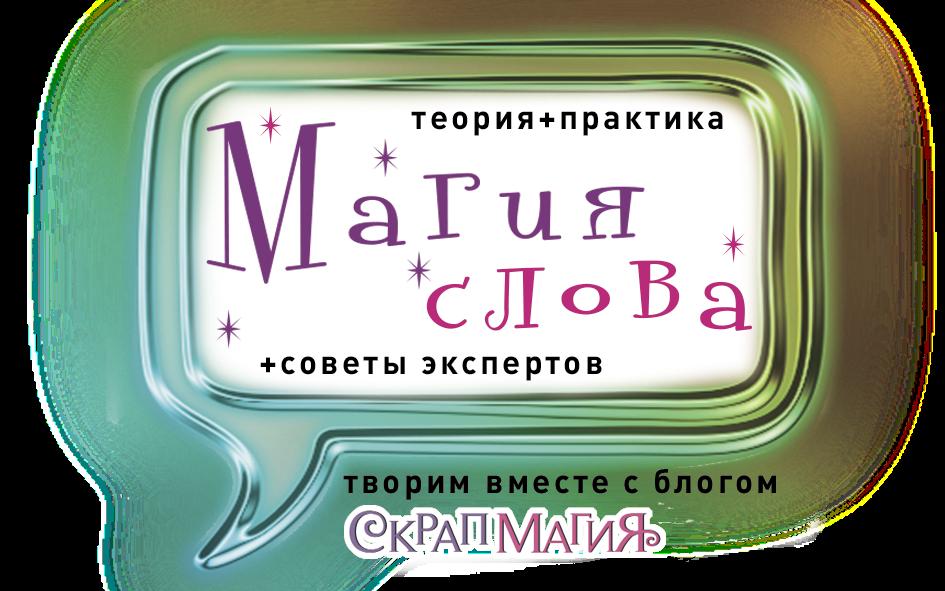 """Рубрика """"Магия слова"""""""