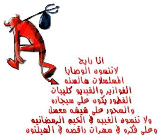 caricature pour le mois de ramadan - Page 2 7516.imgcache