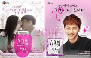 http://sinopsis-film-keren.blogspot.com/2015/05/sinopsis-drama-korea-twenty-years-old.html