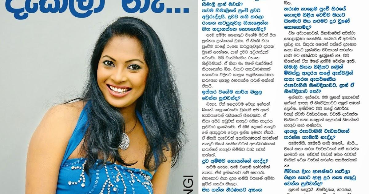 2018 Litha Sinhala >> මගේ දුෂ්ටකම් කවුරුත් දැකලා නෑ... Himali Sayurangi | Sri Lanka Newspaper Articles
