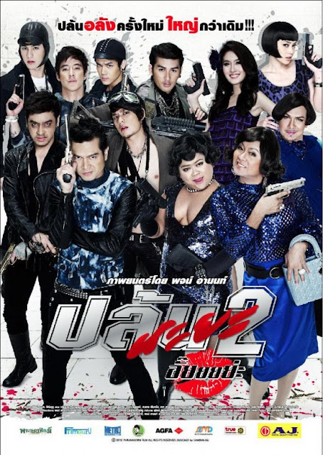 Spicy+Beautyqueen+of+Bangkok+2+2012+DVDRip+400MB+hnmovies