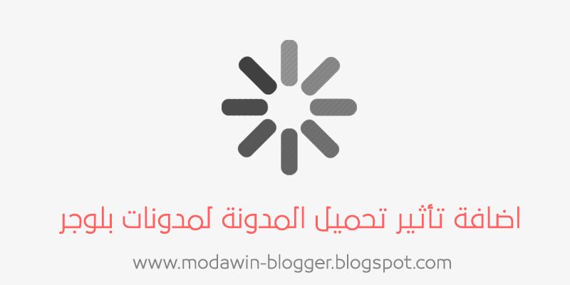 اضافة تأثير تحميل المدونة لمدونات بلوجر