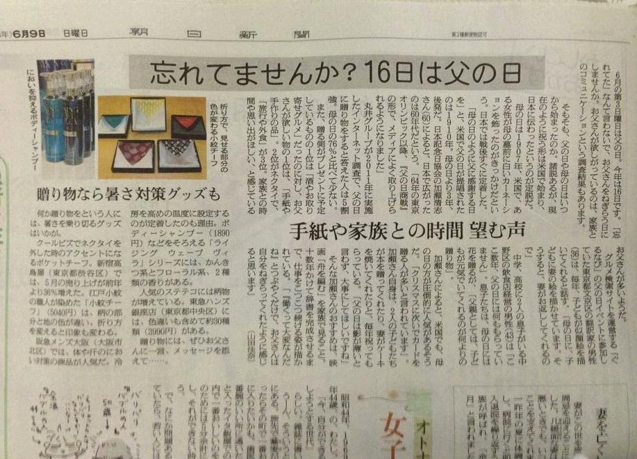 男性美容研究家・藤村岳の日常: 2013年6月9日の朝日新聞に掲載
