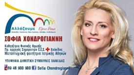 Σοφία Χονδρογιάννη υποψήφια δημοτική σύμβουλος Δήμου Χαλκιδέων
