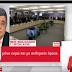Μιχαλολιάκος: Για την Ελλάδα υπάρχει μόνο το ευρώ … Άκου φασιστάκο