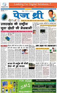 Dehradun Hindi Newspaper Page Three
