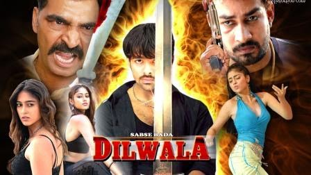Sabse Bada Dilwala (2015) Movie