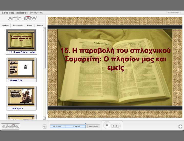 http://ebooks.edu.gr/modules/ebook/show.php/DSGYM-B118/381/2537,9846/extras/Html/kef2_en15_sxoliasmos_popup.htm
