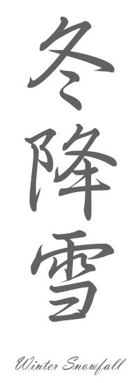 Fuyu Kōsetsu
