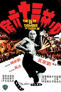 The 36th Chamber of Shaolin film poster