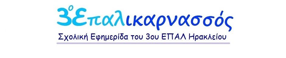 3Επαλικαρνασσός - Δοκιμαστική ηλεκτρονική σχολική Εφημερίδα του 3ου Επαλ Ηρακλείου Κρήτης