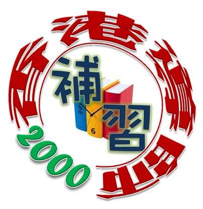 香港導師協會