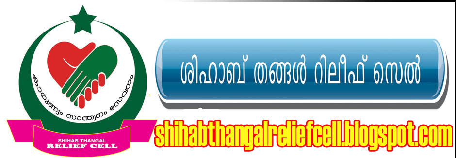 shihab thangal relief cell