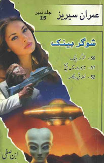 Imran Series By Ibn e Safi Sugar Bank Jild No 15 Sugar Bank, Taabuut Mein Cheekh, Fazai Hangamah